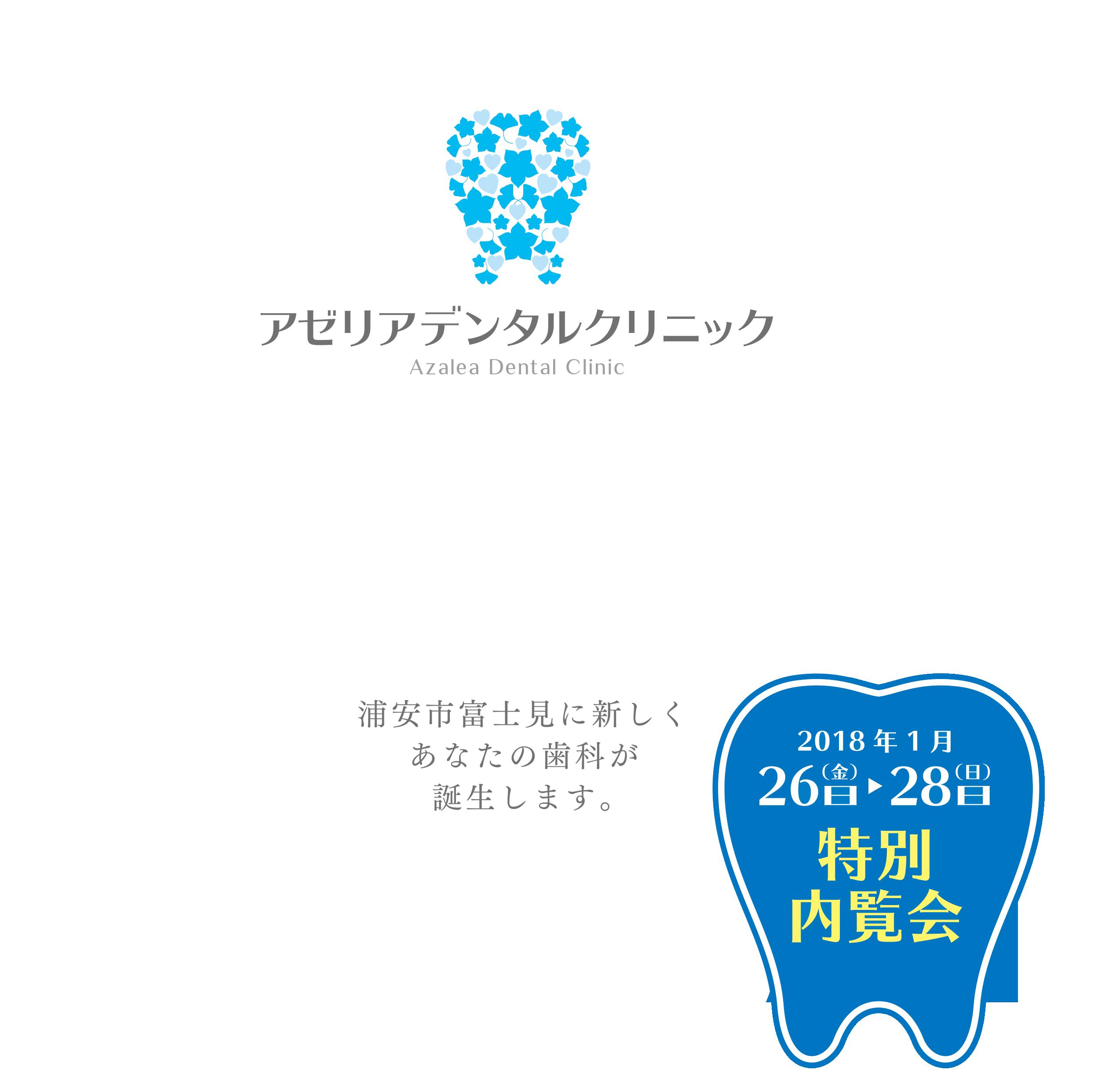 アゼリアデンタルクリニック,Azalea Dental Clinic,2018.2.START,Hello! URAYASU,浦安市富士見に新しく あなたの歯科が 誕生します。